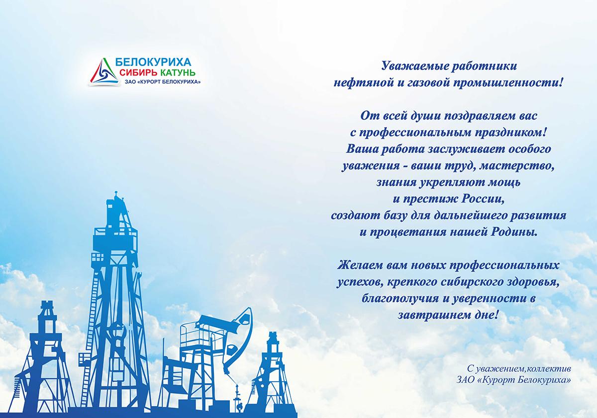 Поздравления дню работников нефтяной газовой промышленности