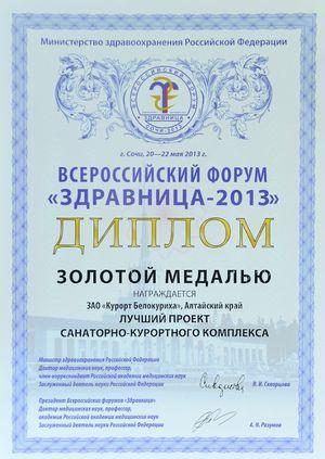 Лучший проект санаторно-курортного комплекса. Всероссийский форум «Здравница-2013» г. Сочи