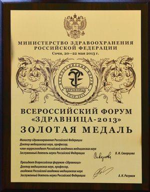 Золотая медаль. Всероссийский форум «Здравница-2013» г. Сочи